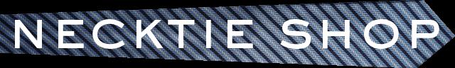 ネクタイショップ・ロゴ